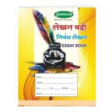 Sundaram Lekhan Book (One Line) - 56 Pages