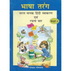 Allied Publishers Bhasha Tarang Saral Manak Hindi Vyakaran & Rachna Saar Class 5