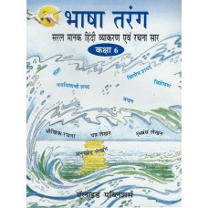 Allied Publishers Bhasha Tarang Saral Manak Hindi Vyakaran & Rachna Saar Class 6