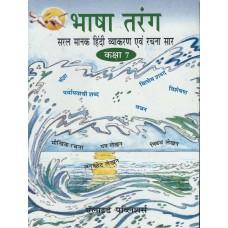 Allied Publishers Bhasha Tarang Saral Manak Hindi Vyakaran & Rachna Saar Class 7