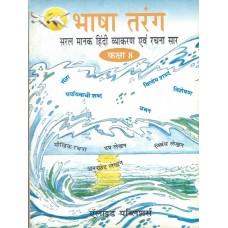 Allied Publishers Bhasha Tarang Saral Manak Hindi Vyakaran & Rachna Saar Class 8