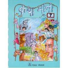 Allied Publishers Katha Mala Class 7