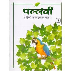 Allied Publishers Pallavi Hindi Readers Class 1