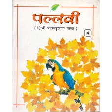 Allied Publishers Pallavi Hindi Readers Class 4