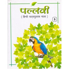 Allied Publishers Pallavi Hindi Readers Class 5