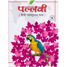 Allied Publishers Pallavi Hindi Readers Class 6
