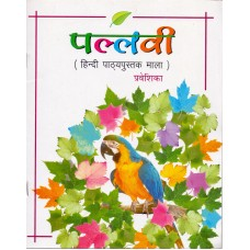 Allied Publishers Pallavi Hindi Readers Praveshika