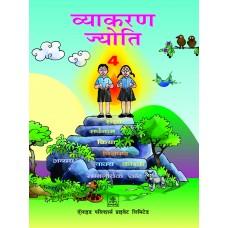 Allied Publishers Vyakaran Jyoti Class 4