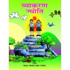 Allied Publishers Vyakaran Jyoti Class 5