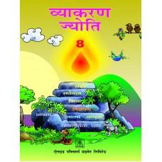 Allied Publishers Vyakaran Jyoti Class 8